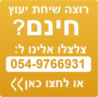 צלצלו אלינו עכשיו